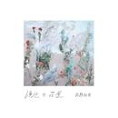海辺の花屋/別野加奈