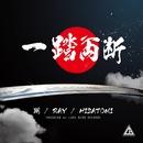 一踏両断 (feat. RAY & HISATOMI)/翔