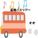 函館バスツアー/すず