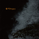 雷門Project/雷門Project