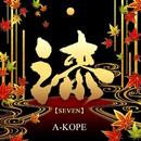 漆【seven】/A-KOPE