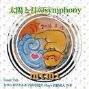 太陽と月のsymphony/MariTel&MasaTel