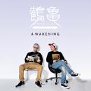 AWAKENING/鶴亀サウンド