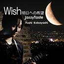 Wish明日への希望 (Jazzy Taste)/小林ユウシ