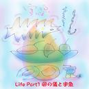 Life Part1 卵の儀と宇魚/松川敬一