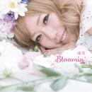 Bloomin'/優菜