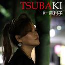 TSUBAKI/叶 茉利子