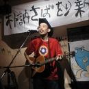 2001年さばをり歌の博物館/谷和彦