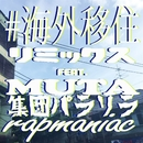 #海外移住 Remix/Mek Piisua