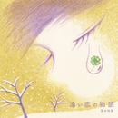 遠い恋の物語/冨永裕輔