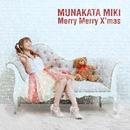 Merry Merry X'mas/宗像 美樹