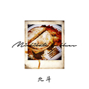 MICHIBATA NO BLUES/北斗