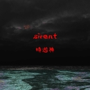 sirent/時遊神