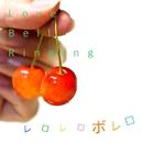 Love Bell Ringing/レロレロボレロ