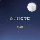 丸い月の夜に/荒田健一