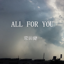 ALL FOR YOU/荒田健一