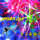 Spider Lily -天上の花-/吉乃黄櫻