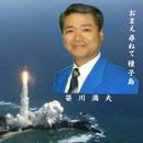 おまえ尋ねて種子島/笹川 満夫