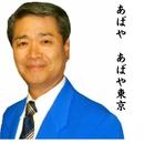あばや あばや東京/笹川 満夫