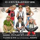 ビートモクソモネェカラキキナ 2016 (86REMIX)/GANMA, ES-PLANT, 心之助, FUZIKO, AYA & KOOPA