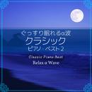 ぐっすり眠れるα波 ~ クラシック ピアノ・ベスト2/Relax α Wave