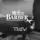 地元のBARBER/TIMBA