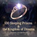 夢王国と眠れる100人の王子様 OST+/高田雅史
