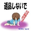 返品しないで/NOBU band