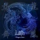 盤龍舞鳳 -Dragon Heir-/Lilith