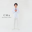 CM9/宮脇 駿