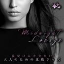 Midnight Lounge~夜更けに聴きたい大人のための北欧ジャズ/Various Artists