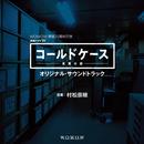 連続ドラマW『コールドケース ~真実の扉~ 』オリジナル・サウンドトラック/村松崇継