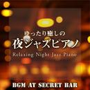 ゆったり癒しの夜ジャズピアノ ~隠れ家バーで流れる心落ち着くBGM~/Relaxing Piano Crew