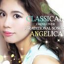 クラシカルクロスオーバー&トラディショナルソングス/アンジェリカ