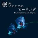眠りのためのヒーリング -Healing music for sleeping-(Lite Edition)/十六夜ヒーリング