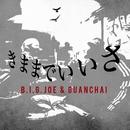 きままでいいさ/B.I.G.JOE & GUANCHAI