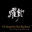躍動/The Symphony Hall Big Band