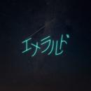Emerald/Miii