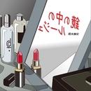 鏡の中のルージュ/橋本康史