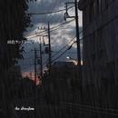 雨色ランドリー / 朽花/the afterglow