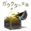 ガラクタの宝箱/メリディアンローグ