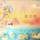 星の夢/猫耳P