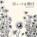 日いづる明日/Janis Crunch