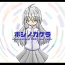 ホシノカケラ ~acceleration of SUGURI sound track~/DEKU