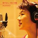愛する人/MARIKO