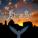 勇敢な鳥/妖ジロー