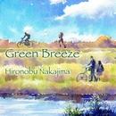 GreenBreeze/中島寛信