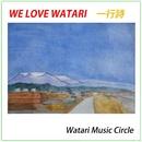 WE LOVE WATARI/わたりミュージックサークル