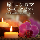 癒しのアロマヒーリングピアノ ~自律神経を整える美しい調べ~/Relaxing Piano Crew