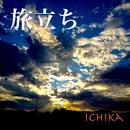 旅立ち/Ichika